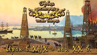 Иран в XIX - начале XX века (рус.) Новая история