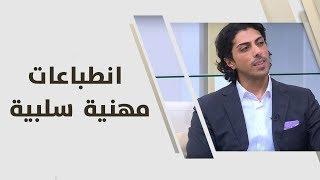 """محمد عبدالله - انطباعات مهنية """"سلبية"""" تقلل من تقدمك"""