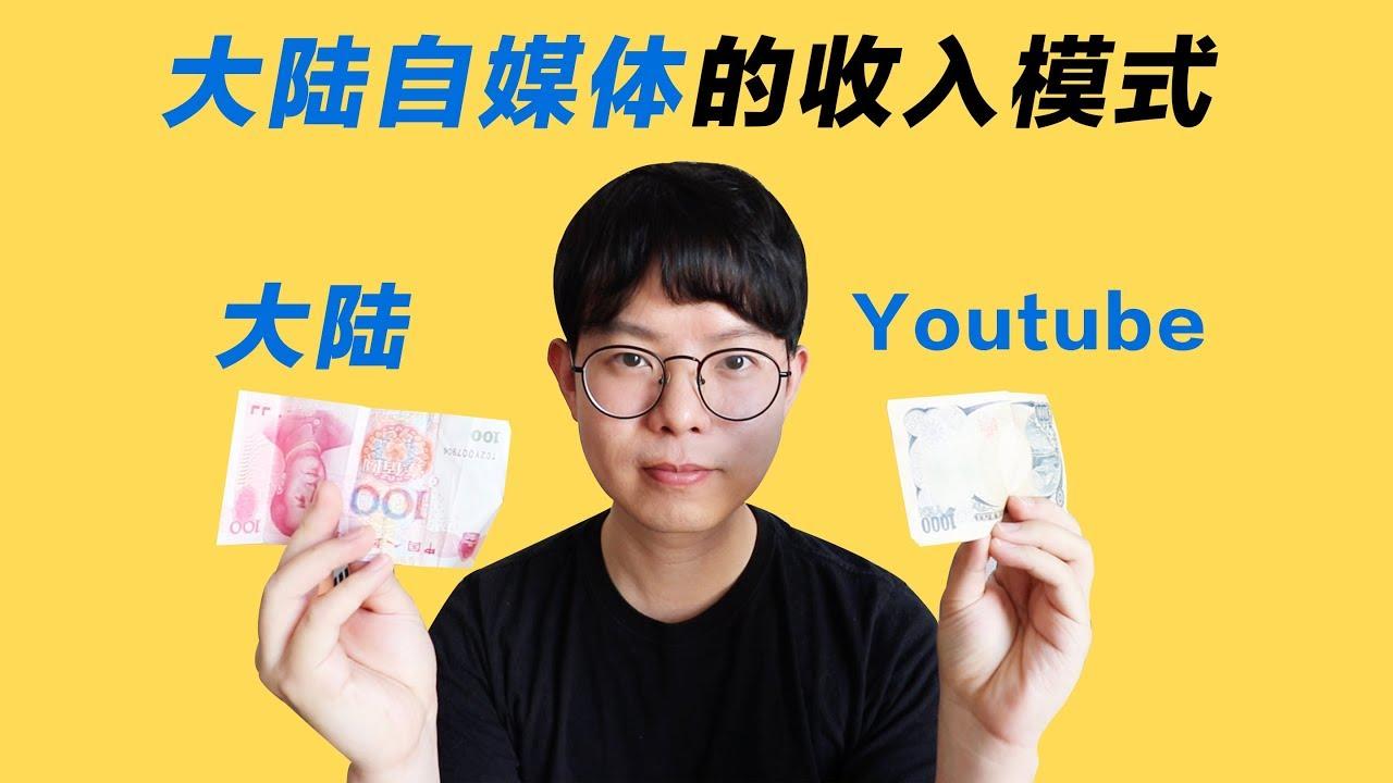 大陸自媒體的收入模式?大陸 VS Youtube! - YouTube