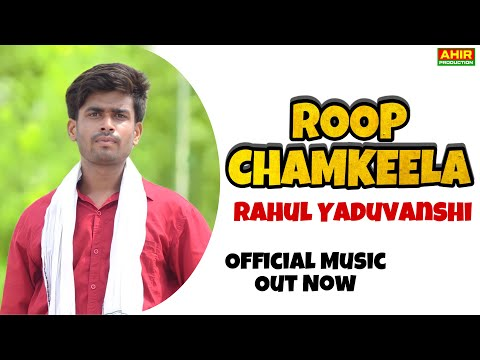 roop-chamkeela-|-jigar-sharma-|-rahul-yaduvanshi-|-latest-punjabi-song-2020-|-ahir-production