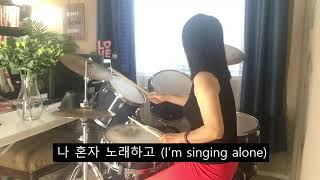 [Vlog #10] Baby Boomer K-Pop Drum Cover, Alone by SISTAR, 나혼…