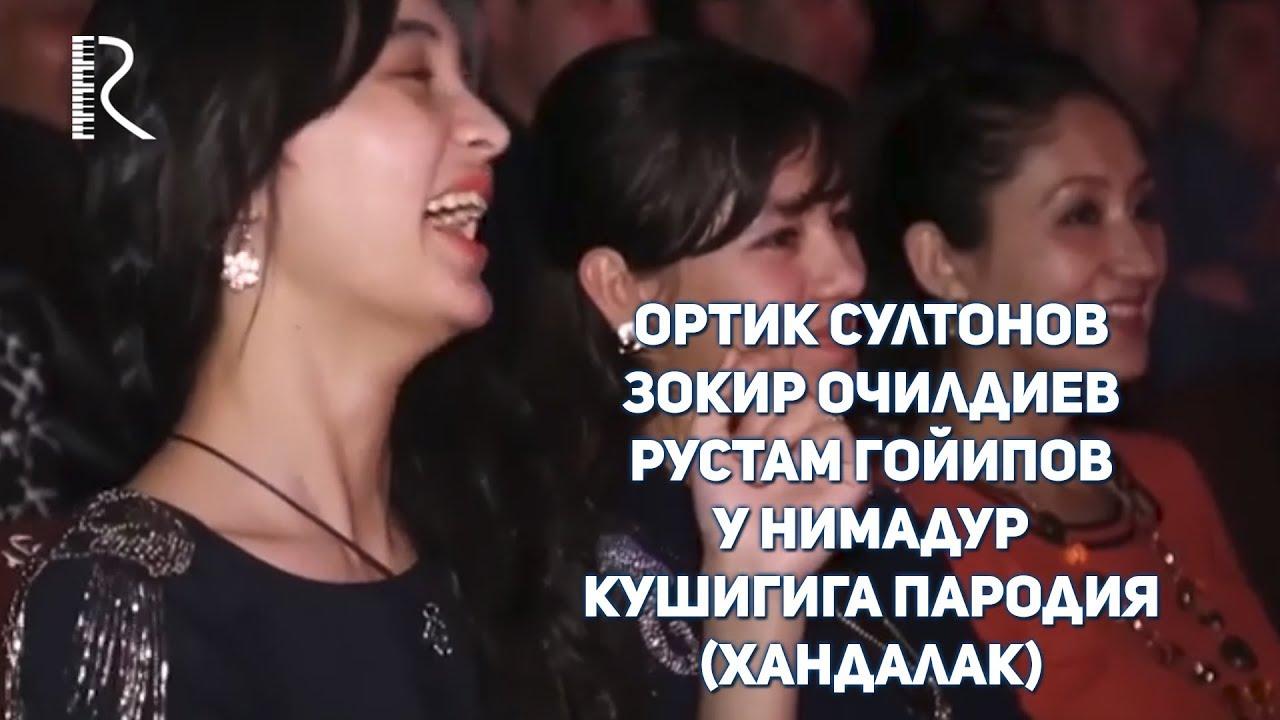 Ортик Султонов - Зокир Очилдиев - Рустам Гойипов У нимадур кушигига пародия