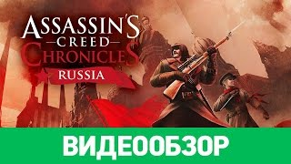 assassin's Creed: Chronicles в РОССИИ революционной, Индии и Китае. Первые впечатления