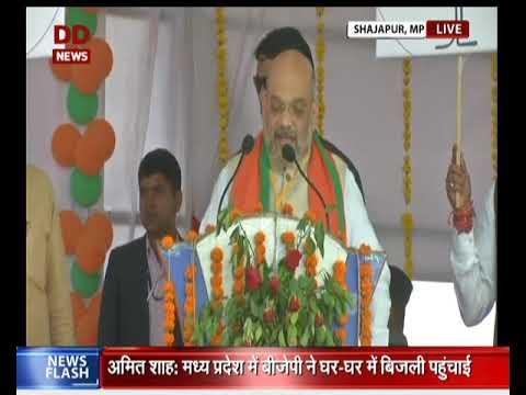 #Mahrashtra :  शाजापुर में भाजपा अध्यक्ष अमित शाह की रैली