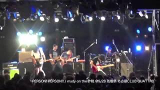 9/28(sun)名古屋CLUB QUATTRO公演 mudy on the 昨晩「PERSON! PERSON!!...