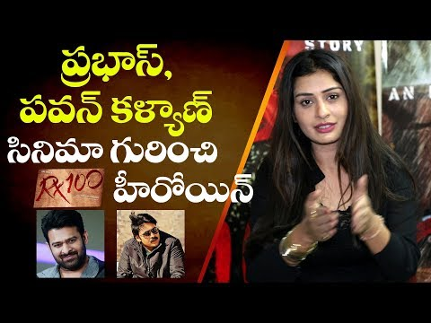 RX100 heroine about Baahubali Prabhas and Pawan Kalyan movie | Payal Rajput | #RX100