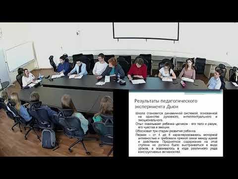 Рогачева Е.Ю. Вклад Джона Дьюи в теорию и практику педагогического образования