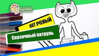 Сказочный патруль. Раскраски для детей. Кот Ученый. Город Мышкин. Как нарисовать кота?