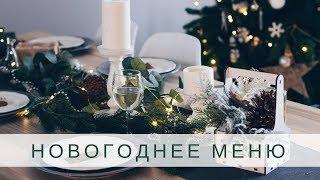 Новогоднее меню для вегетарианцев и во время поста | Christmas Dinner 2018