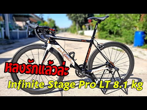 Infinite Stage Pro lt | Infinite Bike | Road Bike 8.1Kg ถ้าเปลี่ยนขาจานกับหลักอาน น่าจะได้ 7.9Kg