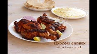 ഓവന ഗരലലമലലത തനതര ചകകൻ  Tandoori chicken without Oven or Grill