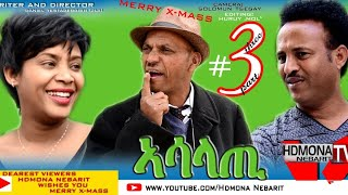 HDMONA - Part 3 - ኣሳላጢ ብ ዳኒአል ተስፋገርግሽ (ጂጂ) Asalati by Daniel JIJI  New Eritrean Comedy Movie 2019