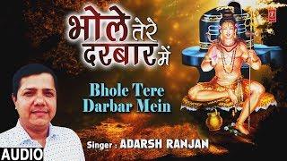 भोले तेरे दरबार में Bhole Tere Darbar Mein I ADARSH RANJAN I Shiv Bhajan I New Full Audio Song
