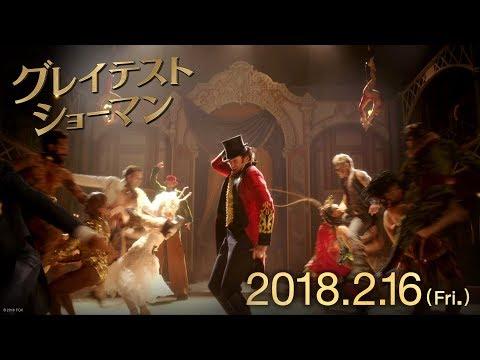映画『グレイテスト・ショーマン』予告B
