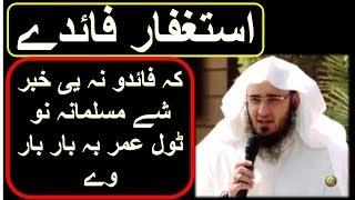 sheikh abu hassan swati bayan | Astaghfar faidy