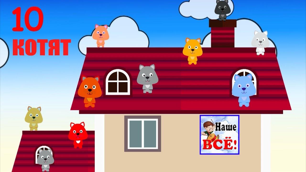 10 котят. Развивающий мультфильм видео для детей. Счет до 10. Наше всё!
