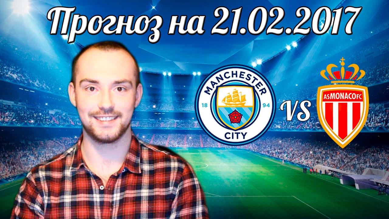 Манчестер Сити — Монако: прогноз на матч 21.02.2017