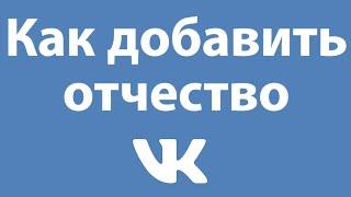 Как сделать отчество в ВК 2020 cмотреть видео онлайн бесплатно в высоком качестве - HDVIDEO