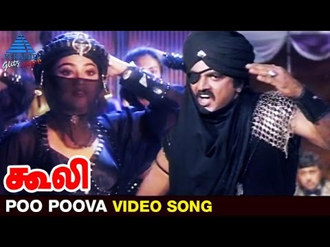 Coolie Tamil Movie Songs HD | Poo Poova Video Song | Sarathkumar | Meena | Pyramid Glitz Music