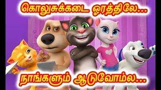 Kolusukadai orathile animated Tom Version / Gramatthu Paadal / Kalavum Katru Mara