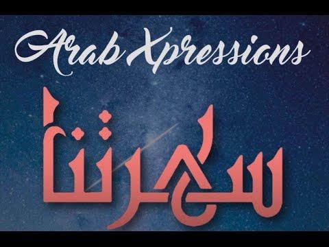 Arab Xpressions 2017