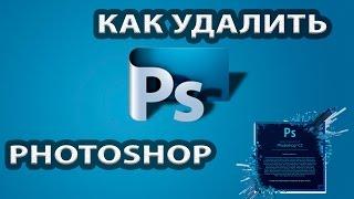Как удалить Photoshop с компьютера