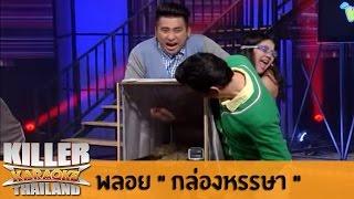 "Killer Karaoke Thailand - พลอย ""กล่องหรรษา"" 28-10-13"