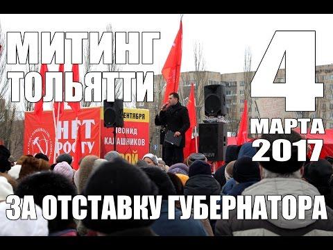 Митинг в Тольятти Меркушкина в отставку (4 Марта 2017)