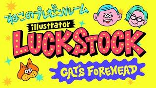 ねこのプレゼンルーム:イラストレーター LUCKSTOCKさん