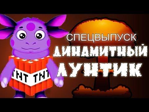 видео: ДИНАМИТНЫЙ ЛУНТИК! Спецвыпуск! (minecraft Моды)