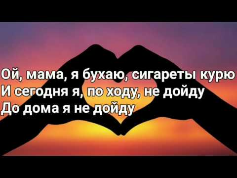 Gornbro Oj Mama Ya Buhayu Sigarety Kuryu Tekst Lyrics Youtube
