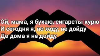 Gornbro - Ой мама (Я бухаю сигареты, курю) (Текст, Lyrics)