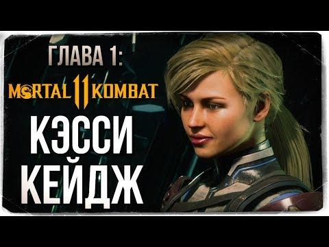 ГЛАВА 1: КЭССИ КЕЙДЖ ● Mortal Kombat 11 (СЮЖЕТ)