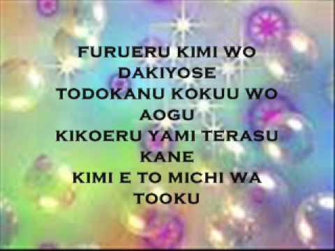 Inori-you raise me up lyrics
