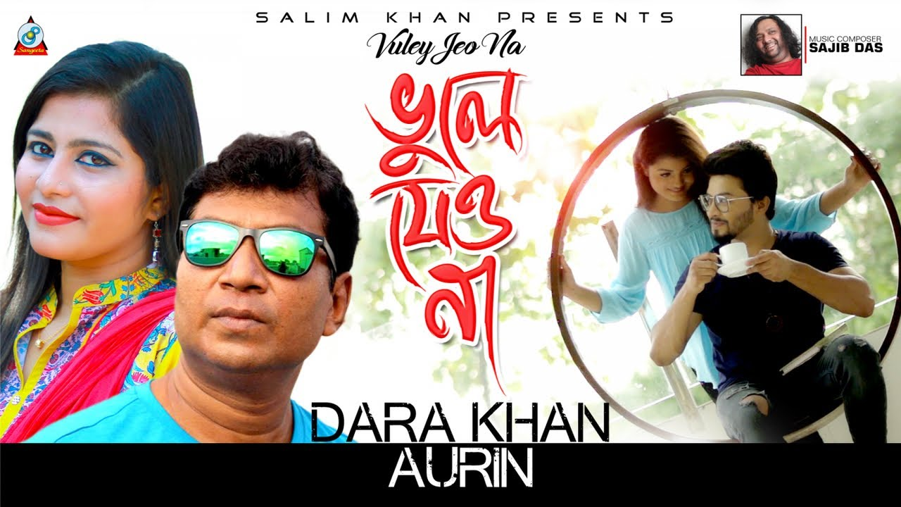 Dara Khan, Aurin - Vuley Jeo Na | ভুলে যেও না | Romantic Bangla Music Video 2018 | Sangeeta