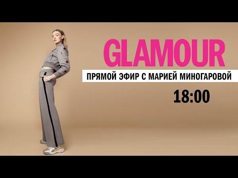 Мария Миногарова в прямом эфире Glamour
