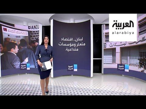 هل تنقذ انفجارات بيروت الدولة اللبنانية من السقوط؟  - نشر قبل 10 ساعة