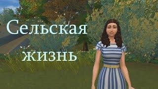 Смотреть сериал Новый летсплей? Летсплей-сериал? Сельская жизнь. The Sims 4 онлайн