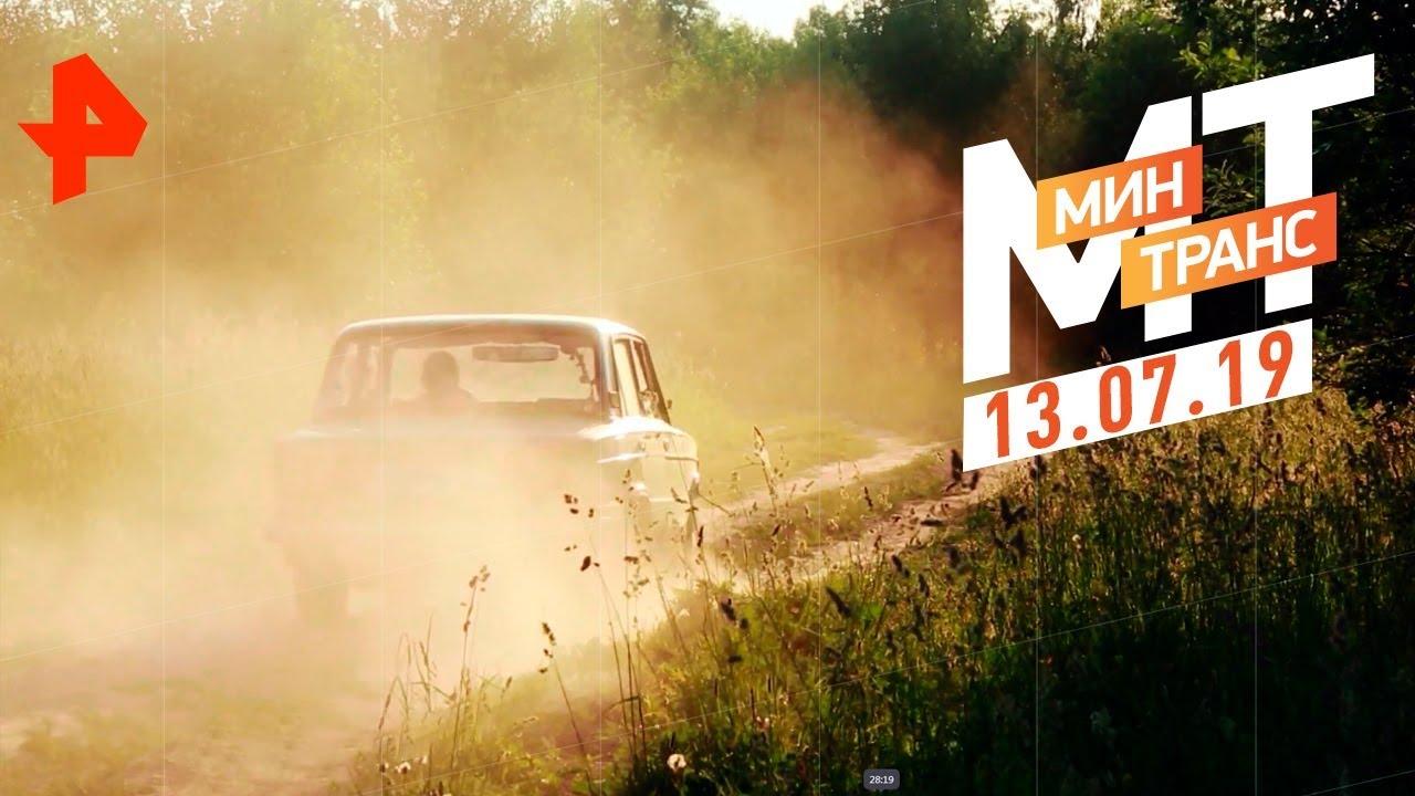 Тест-драйв Suzuki Jimny. Самые ржавеющие машины. Как ехать без педалей? Минтранс (13.07.19).