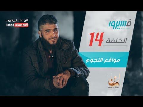 فهد الكندري - برنامج فسيروا - مواقع النجوم - الحلقة 14 | Fahad AlKandari - Faseero - Eps# 14