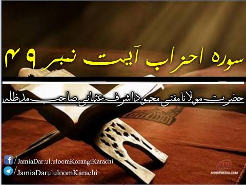 Weekly Darse Quran by Mufti Mahmood Ashraf Usmani  in Jamia Dar ul uloom Karachi 04 Feburary 2017