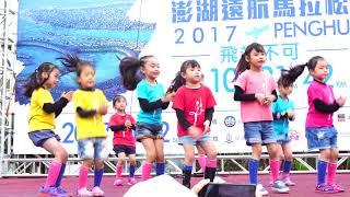 20171112 -卡加布列島表演(澎湖遠航馬拉松)