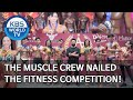 The muscle crew nailed the fitness competition! [Boss in the Mirror/ENG/2020.07.16]