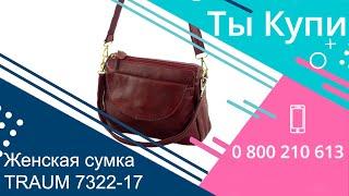 Женская кожаная бордовая сумка TRAUM (7322-17) купить в Украине. Обзор