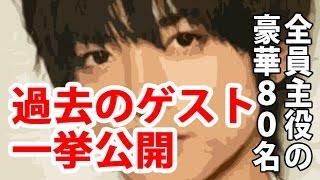 ジャニーズオールスターズ・アイランド過去の超豪華ゲストは!?【千秋...