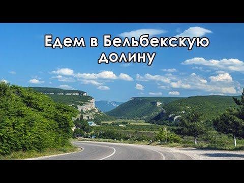 В Крым на ПМЖ: Бахчисарайский район, гора Крокодил - едем в Бельбекскую долину