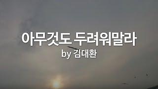 아무것도 두려워말라 by 김대환