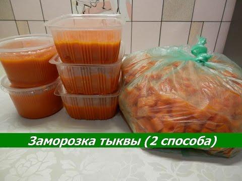 Как заморозить тыкву на зиму | Заморозка овощей в домашних условиях