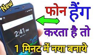 Mobile Ko Hang Hone Se Kaise Bachaye 100% Working Trick    by technical boss