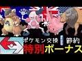 【ポケモンGO】ポケモン交換で特別ボーナスが開始!話題の海外ポケモンを捕まえに行こうキャンペーンについて解説。【Pokemon GO】